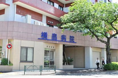 横畠病院の画像2