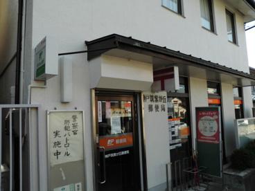 神戸筑紫が丘郵便局の画像1