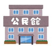 安東公民館