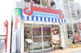 ジョナサン 松戸駅西口店