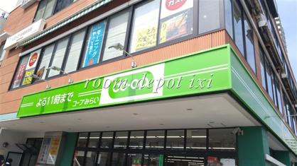 コープみらい コープ板橋駅前店の画像1