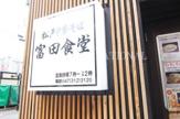 中華蕎麦とみ田