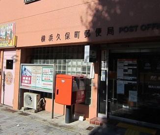 横浜久保町郵便局の画像1