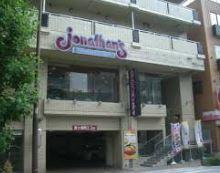 ジョナサン・横浜反町店の画像1