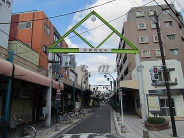 藤棚商店街の画像3