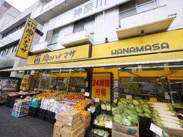 肉のハナマサ 西横浜店の画像1