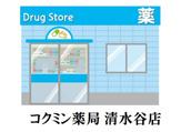 コクミン薬局 清水谷店