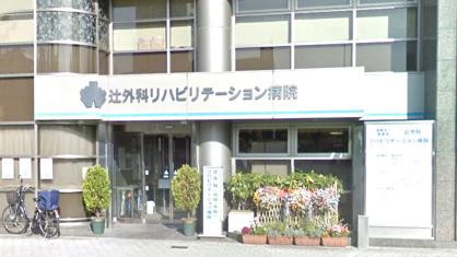 辻外科リハビリテーション病院の画像1