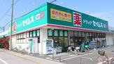 セイムス 伊奈寿店