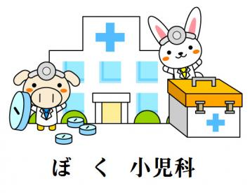上本町 ぼく小児科の画像1