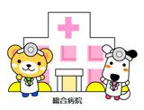 伊奈中央病院