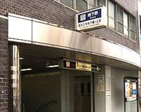 地下鉄四天王寺前夕陽ヶ丘駅