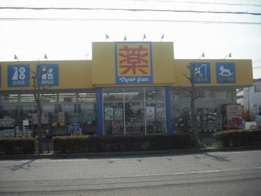 マツモトキヨシ鳥羽店の画像1