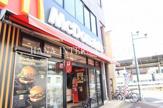 マクドナルド 北松戸店