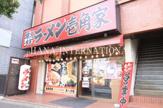 壱角家 馬橋店