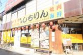 炭火焼しちりん 馬橋東口駅前店