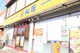 松屋 馬橋店