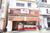茶月馬橋店