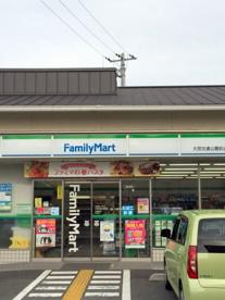 ファミリーマート 大宮交通公園前店の画像1