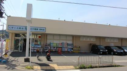 ドラッグひかり 西賀茂店の画像1
