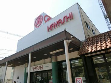スーパーはやし 八尾モール店の画像1