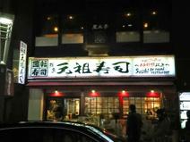 廻る元祖寿司 飯田橋店