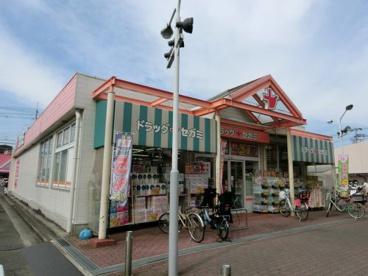 ドラッグセガミ 旭ヶ丘店の画像1
