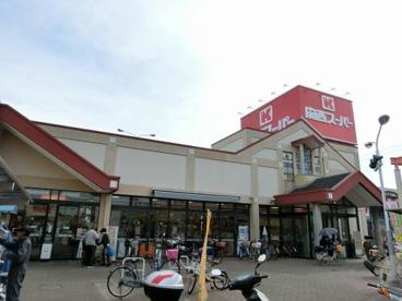 関西スーパーマーケット 旭ヶ丘店の画像2
