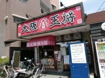 大阪王将 JR八尾駅前店