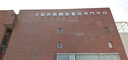 大阪府医師会 看護専門学校の画像1