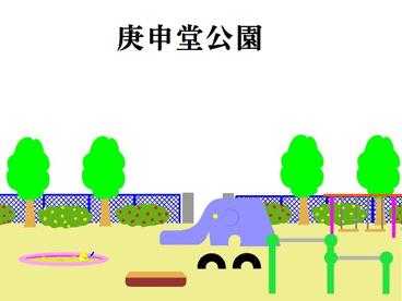 庚申堂公園の画像1