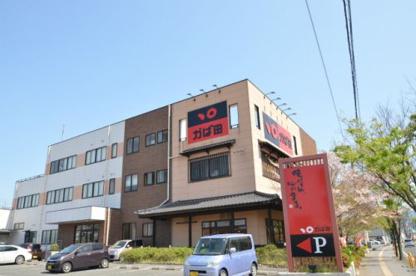(株)かば田食品 本店の画像1
