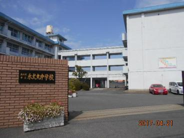 永犬丸中学校の画像1