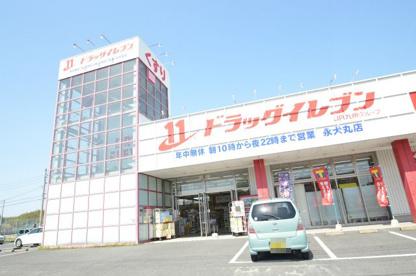 ドラッグイレブン永犬丸店の画像2