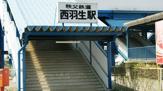 西羽生駅 南口