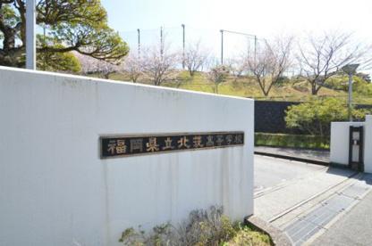 福岡県立北筑高等学校の画像1