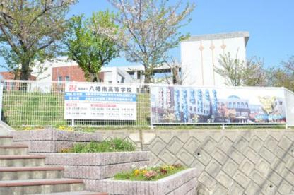 福岡県立八幡南高等学校の画像2