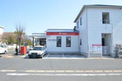 八幡沖田郵便局の画像2