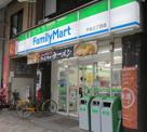 ファミリーマート 千住三丁目店