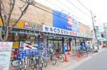 スーパーブックス 竹ノ塚駅前店