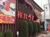 和食さと 歌島橋店
