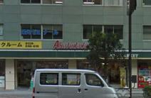 アブアブ赤札堂 東陽町店