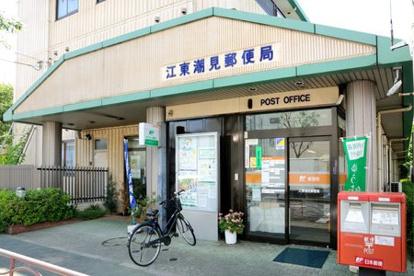 江東潮見郵便局の画像1