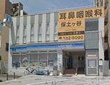 ローソン 保土ヶ谷駅西口店