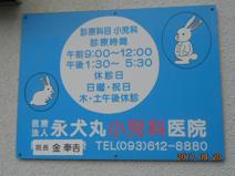 永犬丸小児科医院