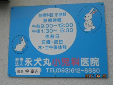 永犬丸小児科医院の画像1