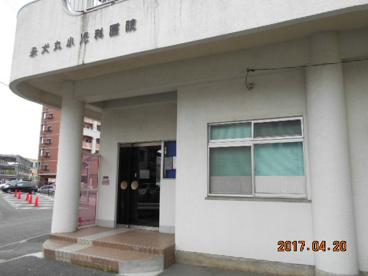 永犬丸小児科医院の画像2