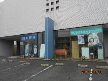 岡本眼科医院の画像2