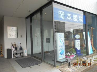 岡本眼科医院の画像3