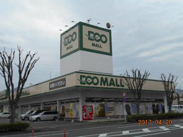 エコモール三ヶ森店の画像2